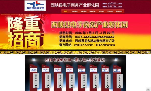 西峡县电子商务产业孵化园