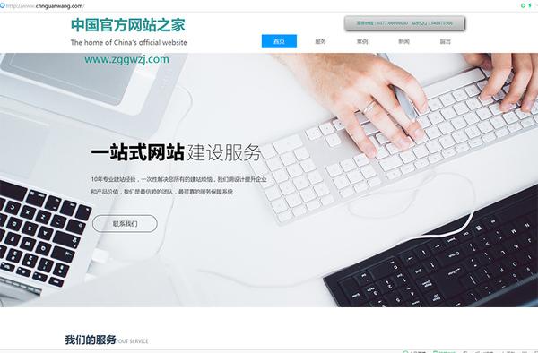 中国官方网站之家