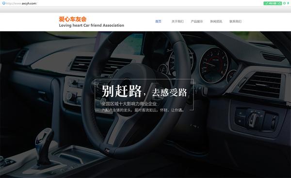 中国爱心车友会