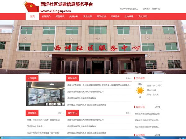 西坪社区党建服务平台
