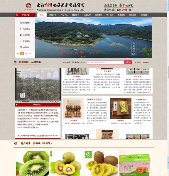 南阳创梦电子商务有限公司